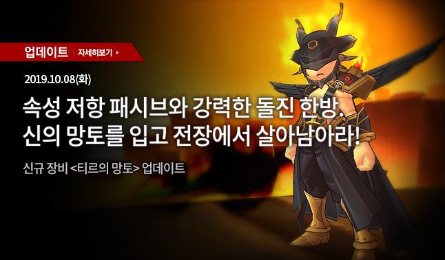 10월 08일(화) 업데이트 안내 - 신규 장비 2종 업데이트