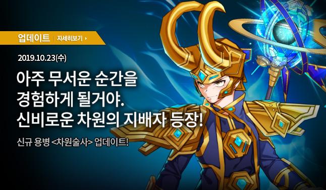 10/23 신규 용병 업데이트