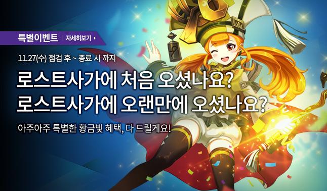 New 신규/복귀 이벤트