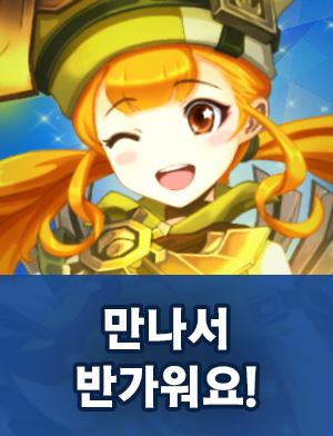 New 신규/복귀
