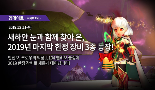12월 11일(수) 업데이트 안내 - 신규 상품 업데이트