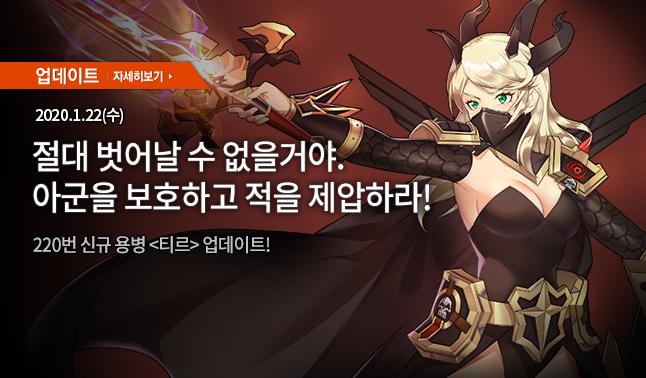1월 22일(수) 업데이트 안내 - 신규 용병 업데이트