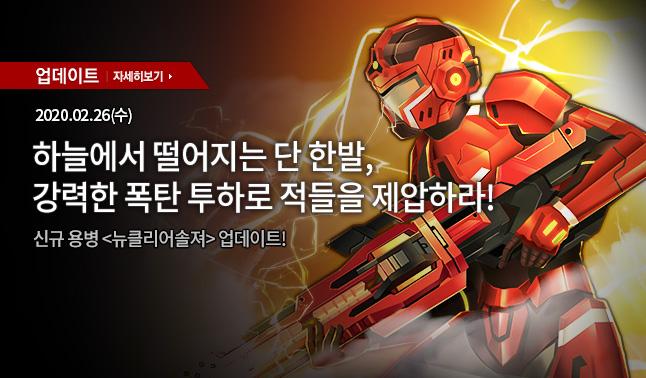 2월 26일(수) 업데이트 안내 - 신규 용병 업데이트
