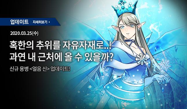 3월 25일(수) 업데이트 안내 - 신규 용병 업데이트