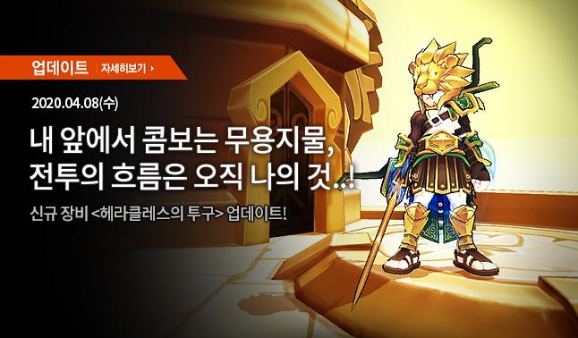 4월 8일(수) 업데이트 안내 - 신규 장비 업데이트