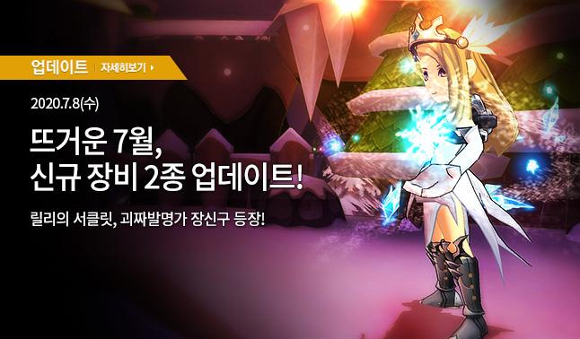 7월 8일(수) 업데이트 안내 - 신규 장비 2종