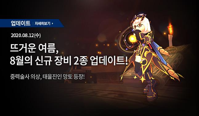 8월 12일(수) 업데이트 안내 - 신규 장비 2종