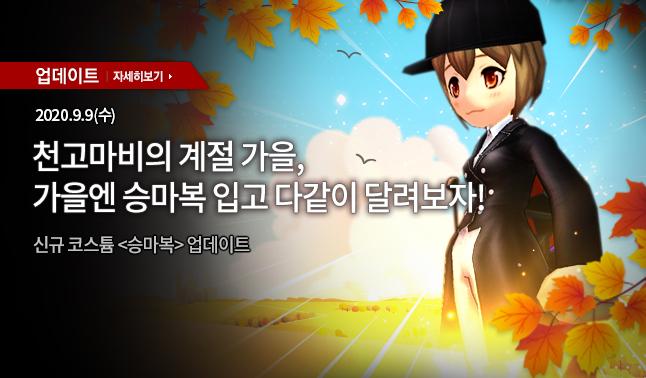 9월 9일(수) 업데이트 안내 - 신규 코스튬 1종