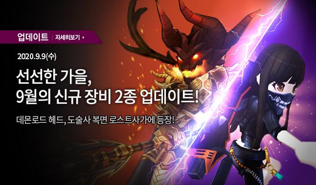9월 9일(수) 업데이트 안내 - 신규 장비 2종