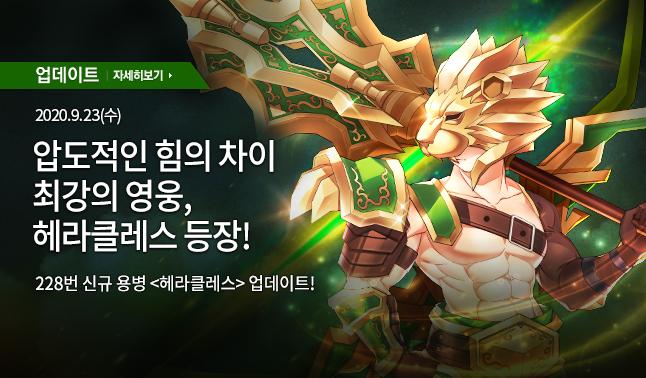 9월 23일(수) 업데이트 안내 - 신규 용병