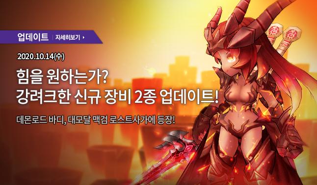 10월 14일(수) 업데이트 안내 - 신규 장비 2종