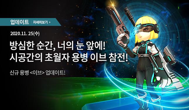 11월 25일(수) 업데이트 안내 - 신규 용병