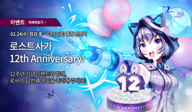 12주년 기념 이벤트
