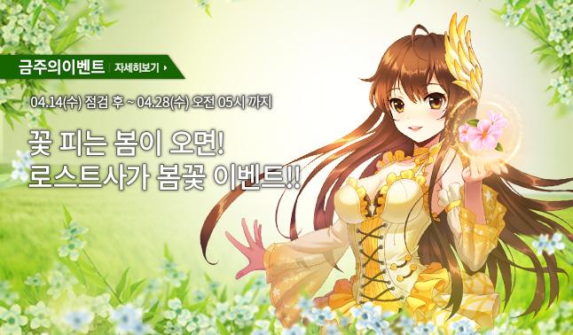 [주간/주말] 꽃피는 봄이 오면, 로사 봄꽃 이벤트!