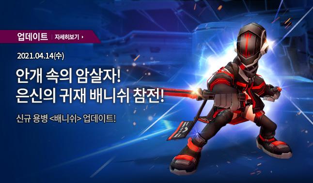 4월 14일(수) 업데이트 안내 - 신규 용병