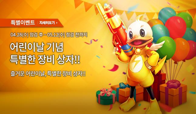 [어린이날] 어린이날 기념 특별 장비 상자!