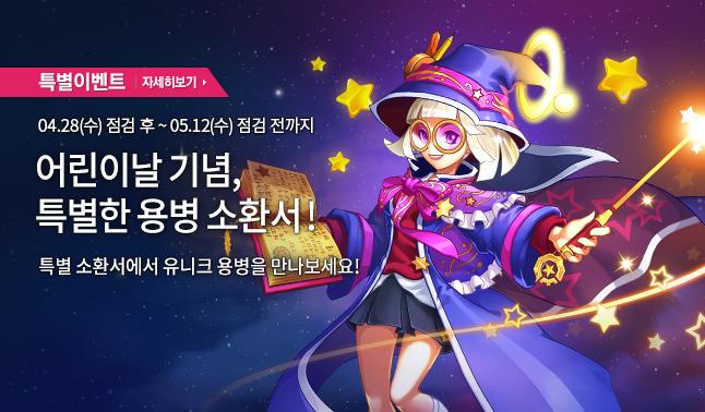 [어린이날] 어린이날 기념 특별 용병 소환서!