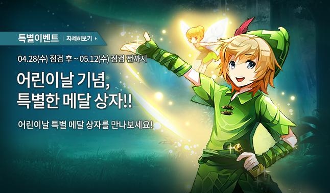 [어린이날] 어린이날 기념 특별 메달 상자!