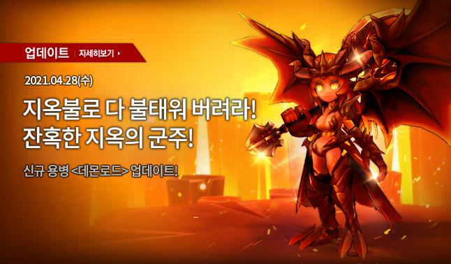 4월 28일(수) 업데이트 안내 - 신규 용병