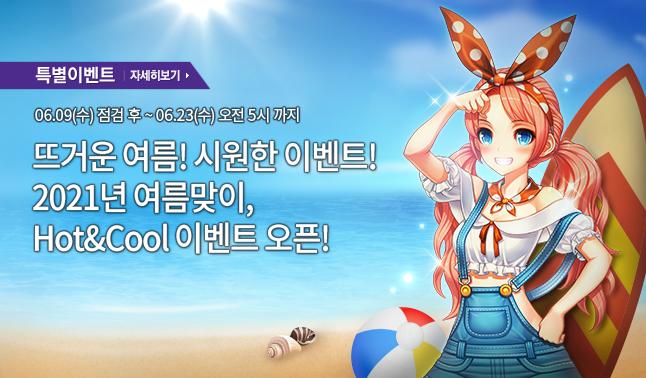 [특별] 2021년 여름맞이, Hot & Cool 이벤트!