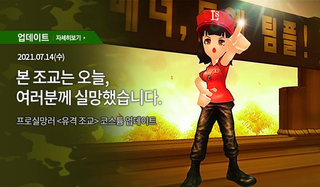 7월 14일(수) 업데이트 안내 - 신규 코스튬 1종