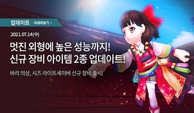 7월 14일(수) 업데이트 안내 - 신규 장비 2종