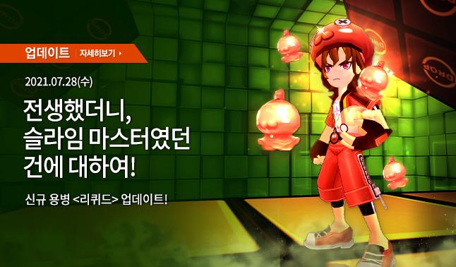 7월 28일(수) 업데이트 안내 - 신규 용병