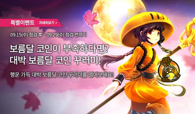 [추석] 한가위 기념, 대박 보름달 코인 꾸러미!