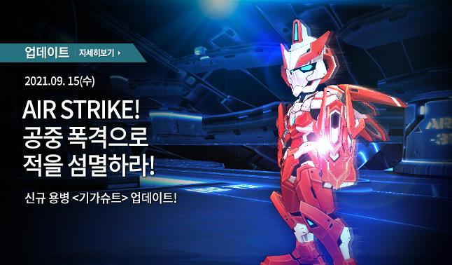 9월 15일(수) 업데이트 안내 - 신규 용병