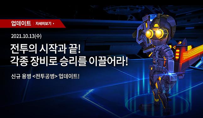 10월 13일(수) 업데이트 안내 - 신규 용병