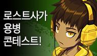 [특별] 2019년 로스트사가 용병 콘테스트 ★