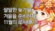 [로사데이] 11월의 로스트사가 Festival!