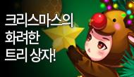 [특별] 크리스마스의 화려한 장비 상자!