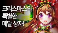 [특별] 크리스마스의 특별한 메달 상자!
