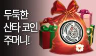 [특별] 크리스마스의 대박 코인 주머니!