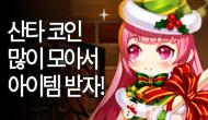 [주간/주말] 로스트사가의 특별한 크리스마스!