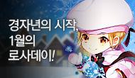 [로사데이] 1월의 로스트사가 Festival!