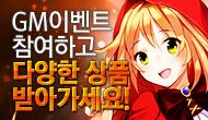 [GM이벤트] 얼음 신 업데이트 기념 특별 이벤트!