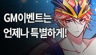 [특별] 바다의 신 업데이트 기념, 특별 이벤트!