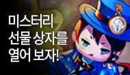 [주간/주말] 미스터리 선물 상자를 열어보자!