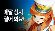[주간/주말] 미션 달성하고 메달 상자 열어보자!