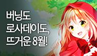 [로사데이] 8월의 로스트사가 Festival!