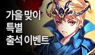 [특별] 가을 맞이 특별 출석 이벤트!