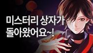 (수정) [주간/주말] 가을 맞이 미스터리 상자 컴백!