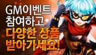 [GM이벤트] 최강의 영웅 업데이트 기념 특별 이벤트!