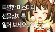[주간/주말] 더욱 특별해진 미스터리 상자 이벤트!