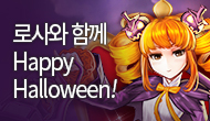 [특별] 로사와 함께, Happy halloween! (수정)