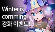 [특별] WINTER is Coming! 장비 강화 이벤트
