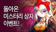 [주간/주말] 돌아온 미스터리 상자 이벤트!