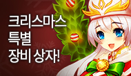 [X-mas] 크리스마스, 특별한 장비 상자!